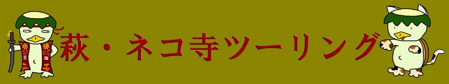 0 ネコ寺ツー.jpg