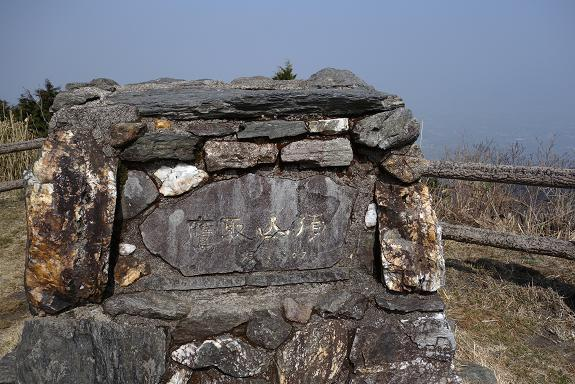11 山頂には石碑がありました.JPG