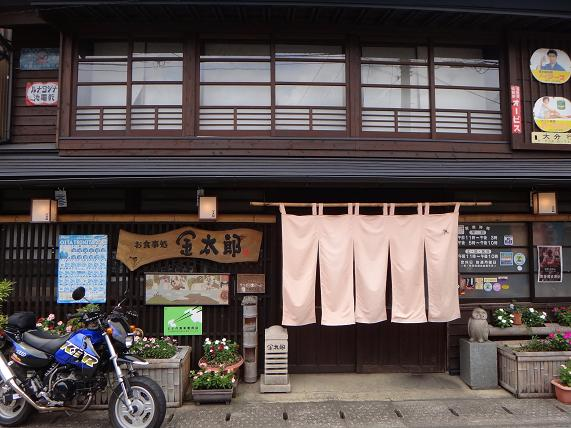 17 金太郎でお昼ごはん.JPG
