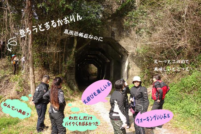 18 しい廃線探検中.jpg