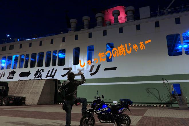 1 小倉港から出るよ.jpg