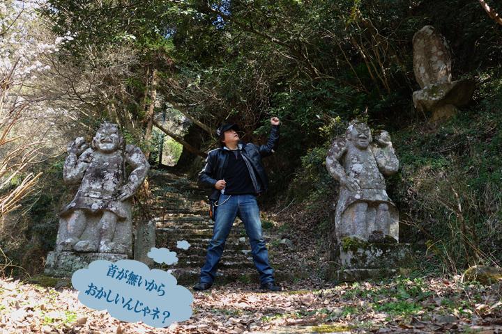 28 高野堂仁王像は首が無い.jpg