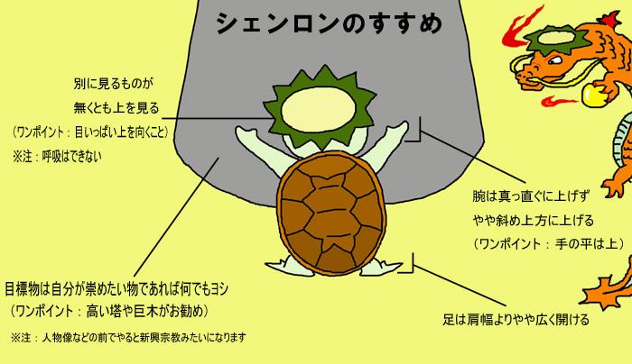 30 シェンロンマスターへの道.jpg