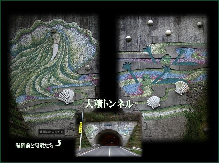 41 大積トンネルの河童.jpg
