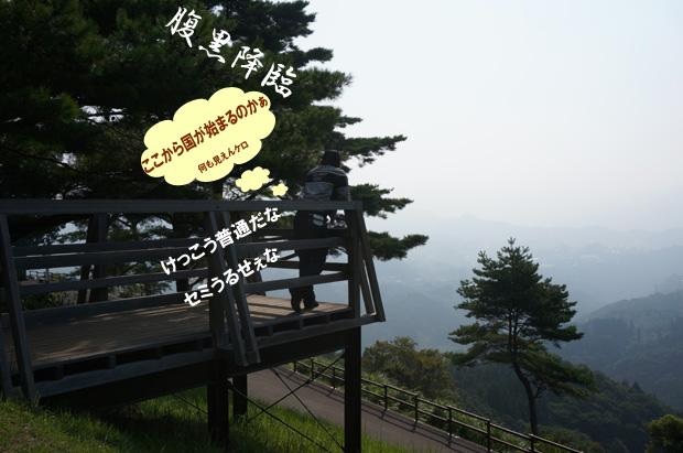 13 国見ヶ丘の感想.jpg
